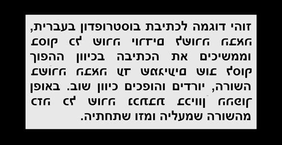 דוגמה לבוסטרופידון בעברית | קולו אור