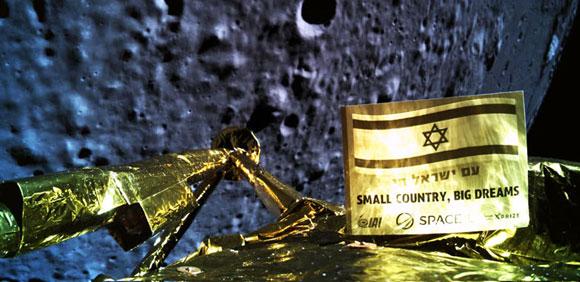 תמונת הסלפי של בראשית מעל הירח מתחילת הנחיתה | מקור: SpaceIL