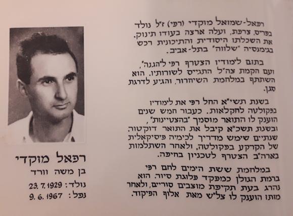 """הדף לזכרו של מוקדי בספר """"יזכור"""" של חללי הפקולטה לחקלאות של האוניברסיטה העברית"""