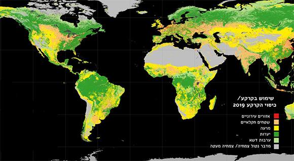 בממוצע, מדי שנה מאז 1960 שינו בני האדם שטח כפול בגודלו משטחה של גרמניה. המפה שיצרו החוקרים, ומראה את שימושי הקרקע ברחבי העולם | Karina Winkler, KIT  החוק