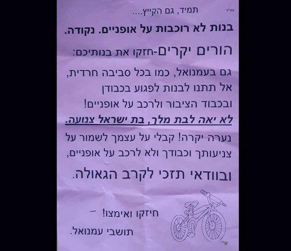 מודעה נגד רכיבה של נשים ונערות בעיר החרדית עמנואל, 2018 | צילום: מפייסבוק