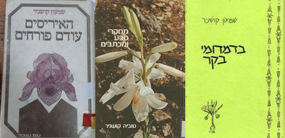 ספר כתביו של טוביה ושניין מהספרים של אביו | הוצאות הספרים