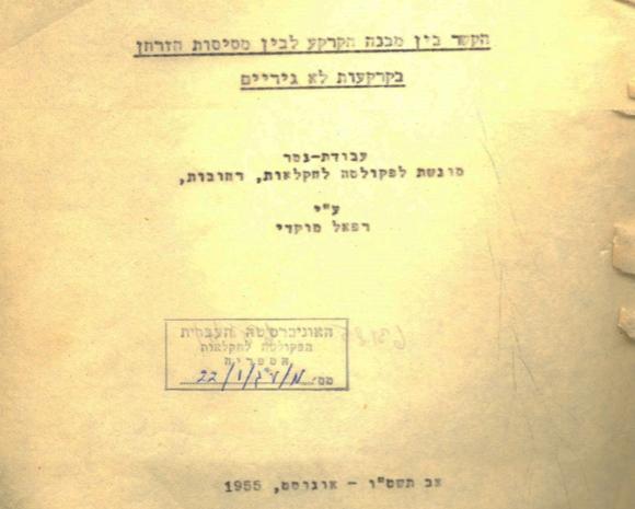 כותרת עבודת המוסמך שהגיש מוקדי, השמורה עד היום בספריית הפקולטה לחקלאות של האוניברסיטה העברית