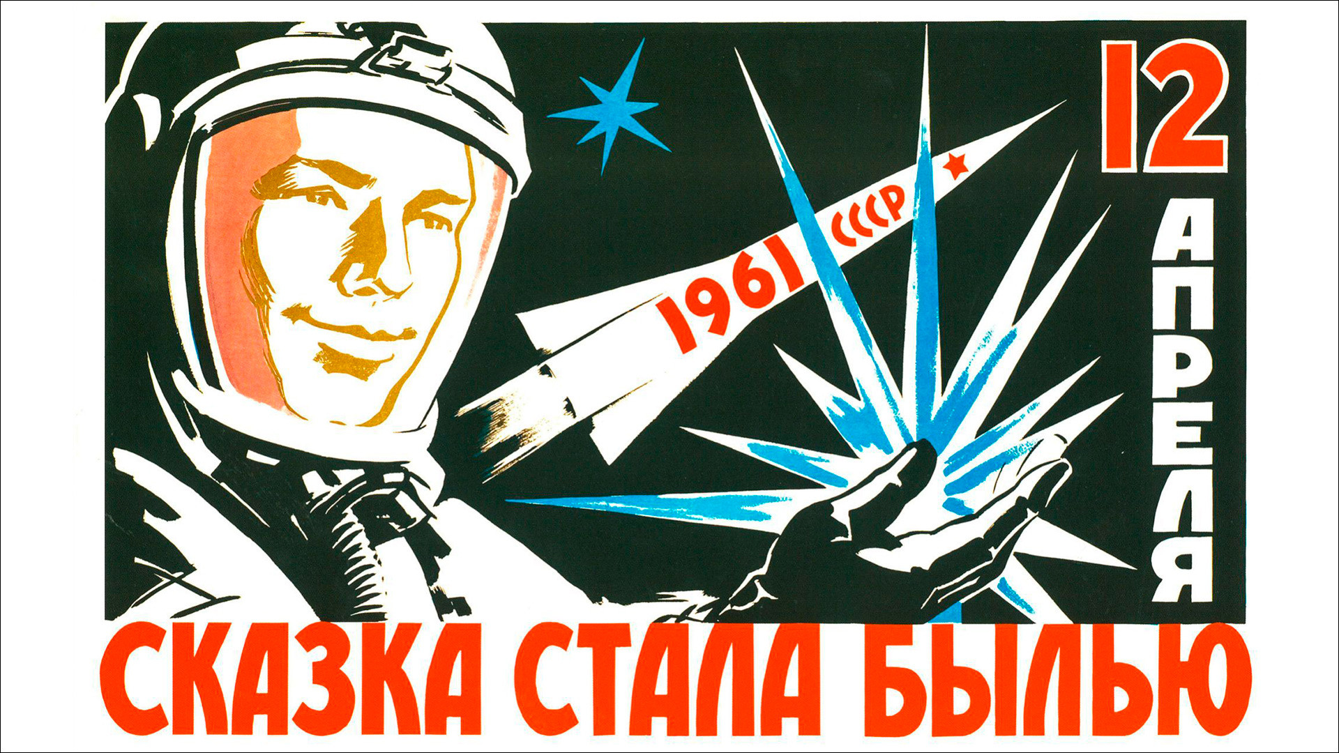 האגדה שהפכה למציאות! גגרין בכרזת תעמולה של ברית המועצות, עם תאריך טיסת החלל הראשונה | נחלת הכלל