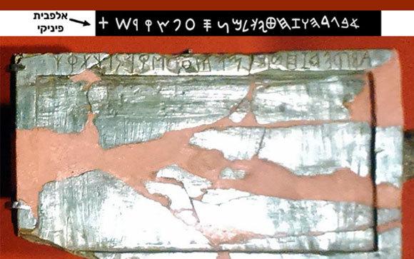 יש דמיון בולט בין האלפבית הפיניקי ובין האלפבית היווני הקדום ביותר שנמצא, בלוח מרסיליאנה בדרום איטליה | ויקיפדיה, Shonagon
