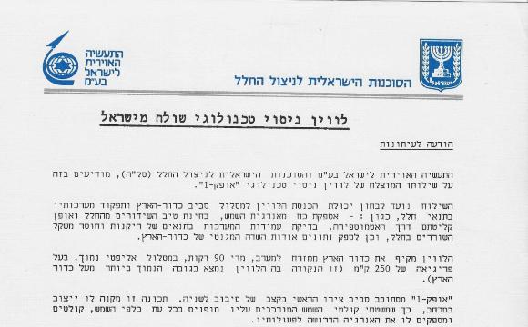 ישראל זכתה לשבחים, לא לגינויים, בעקבות ההצלחה. ההודעה לעיתונות של סוכנות החלל והתעשייה האווירית בעקבות השיגור של אופק-1 | צילום באדיבות טל ענבר