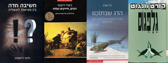 כריכות הספרים גלפגוס, הדג שבתוכנו, רובים, חרקים ופלדה, חשיבה חדה