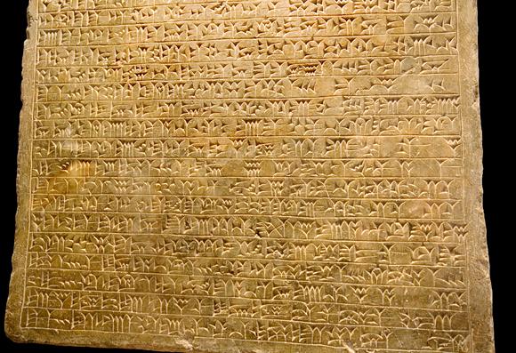 כתובת אשורית מהמאה השמינית לפני הספירה, שנעשתה בהטבעה של סטילוס מקנה סוף על חמר לח | Sheila Terry, Science Photo Library