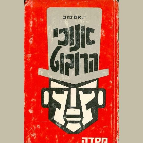 אחרי עשרים שנה, המהדורה העברית הראשונה: הוצאת מסדה, 1970