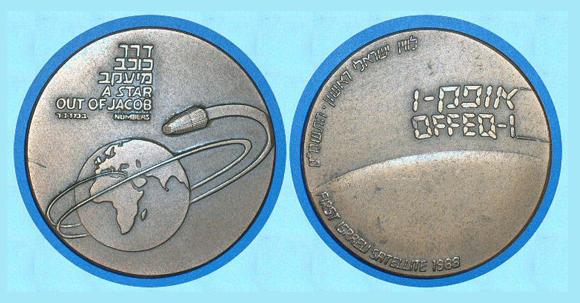 מדליה שהנפיקה החברה הממשלתית למדליות ולמטבעות לציון שיגור הלוויין הראשון | מקור: ויקיפדיה, שימוש חופשי