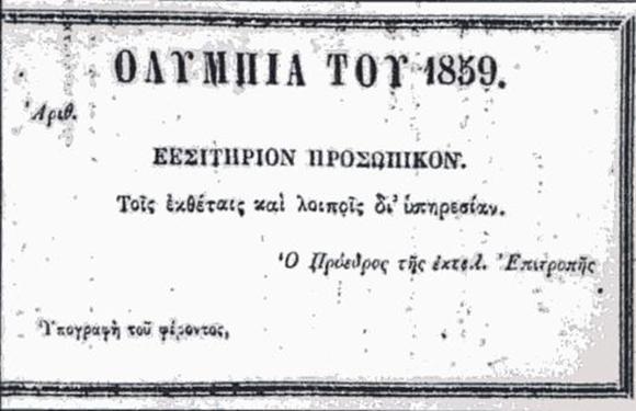 Eine Eintrittskarte zu den Olympischen Spielen 1859. Ein Abenteuer ohne Fortsetzung | Foto: Wikipedia, gemeinfrei