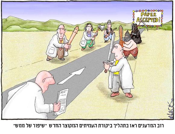 מסלול המכשולים בדרך למאמר   איור: ניק קים