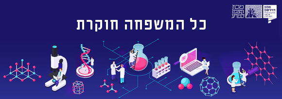 https://davidson.weizmann.ac.il/programs/nano_world