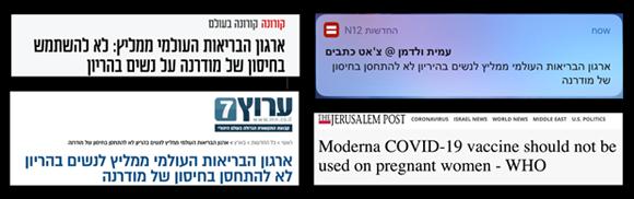 כותרות הדיווחים בכמה כלי תקשורת. מימין למעלה בכיוון השעון: N12, ג׳רוזלם פוסט, ערוץ 7, מעריב