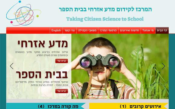 דף הבית של אתר המרכז | מקור: צילום מסך