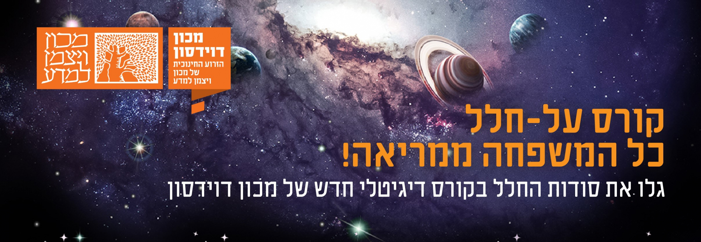 https://davidson.weizmann.ac.il/programs/spaceandbeyond