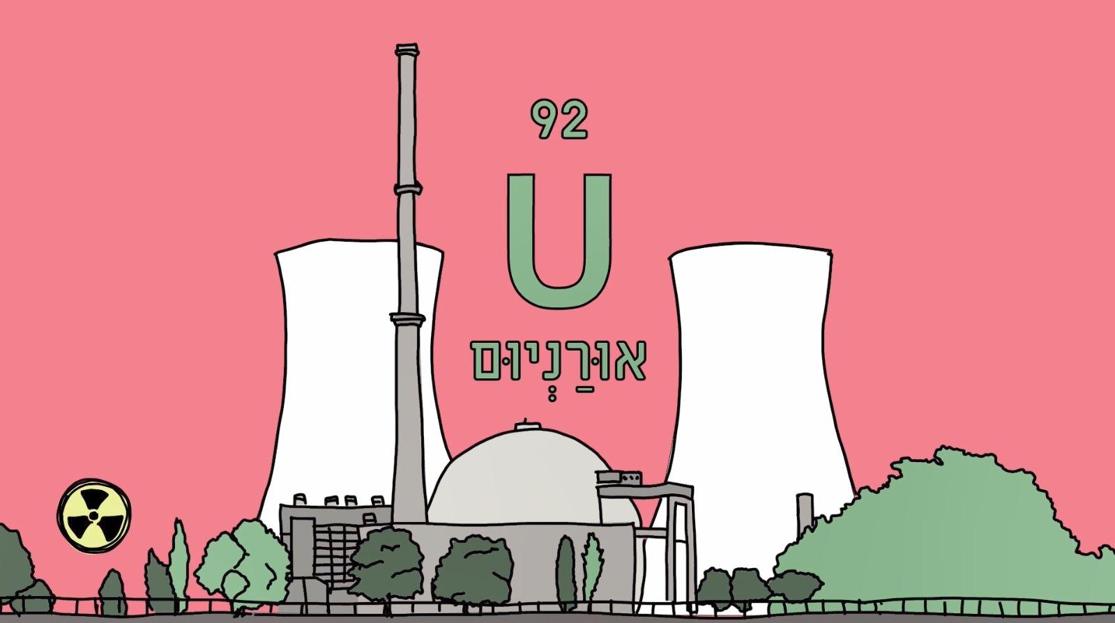 אורניום – יסוד רדיואקטיבי | איור: איילת אלבנדה